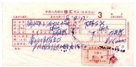 银行类票据----1980年4月17日江西省农行万安县支行信汇凭证,贴内部邮票1张