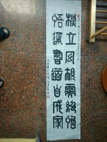 八仙书法篆书宣纸书法《标立风规需绝怡,悟通书道自成家》四方对开竖一幅