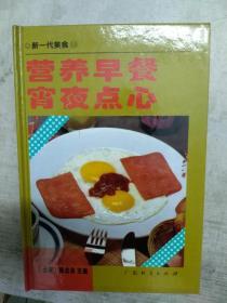 营养早餐宵夜点心