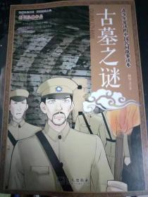 青少年爱读的中国家民间故事情读本   古墓之谜
