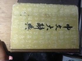 中文大辞典;第二册