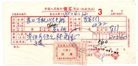 银行业票据类-----1980年江西省农行万安县支行信汇凭证,贴内部邮票1张