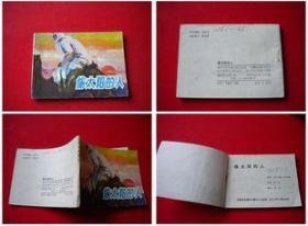 《偷太阳的人》,四川1984.12一版一印34万册,7600号,连环画