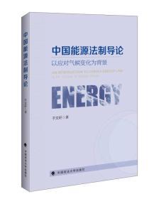 中国能源法制导论:以应对气候变化为背景