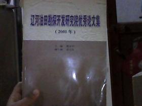 辽河油田勘探开发研究院优秀论文集:2001年(书脊破损,书体有水印)