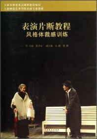 表演片断教程:风格体裁感训练/上海视觉艺术学院表演专业教材