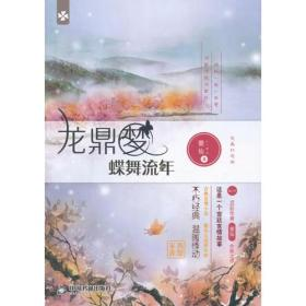 龙鼎梦:蝶舞流年