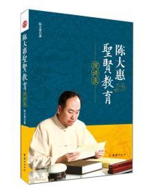 【二手包邮】陈大惠圣贤教育演讲录 陈大惠 团结出版社