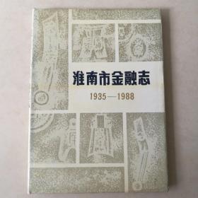 淮南市金融志(1935一1988)