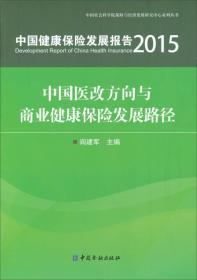 2015-中国医改方向与商业健康保险发展路径