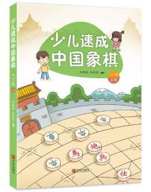 少儿速成中国象棋·入门篇 上册