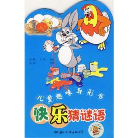 儿童趣味异形书:快乐猜谜语(注音版)