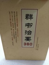 《群书治要360》一册