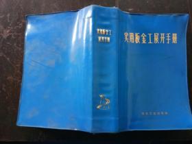 实用板金工展开手册    第二版