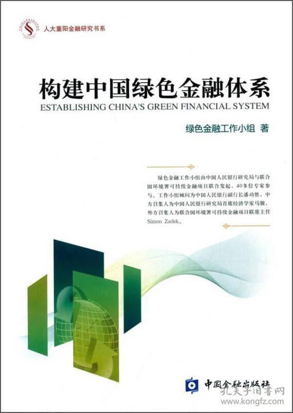 人大重阳金融研究书系:构建中国绿色金融体系