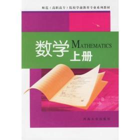 数学.上册 姚敏  主编  9787563021581 河海大学出版社