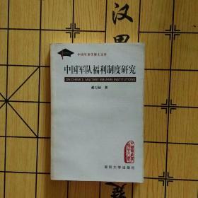 中国军队福利制度研究