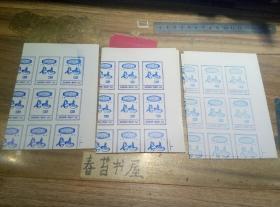 商标----长鸣 棉纱商标【5张,单价10.1元】