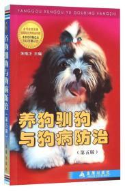养狗驯狗与狗病防治(第五版)