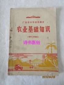 老課本:農業基礎知識(初中二年級用)——廣東省中學試用課本