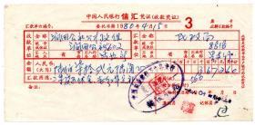 银行业票据类-----1980年江西省农行万安县支行,信汇凭证