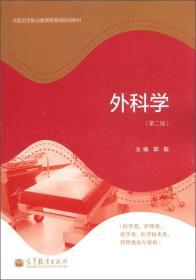 外科学(第2版)(医学类、护理类、药学类、医学技术类、管理类各专业用)(附学习卡1张)