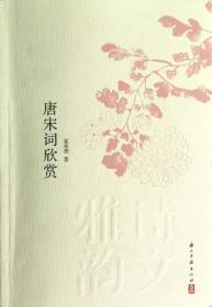 唐宋词欣赏/诗文雅韵入门小丛书