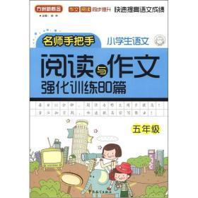 名师手把手:小学生语文阅读与作文强化训练80篇