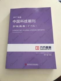 2017年版中国科技期刊引证报告-(扩刊版)