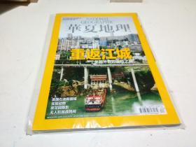 华夏地理【2013年3月号】