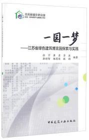 一园一梦 江苏省绿色建筑博览园探索与实践
