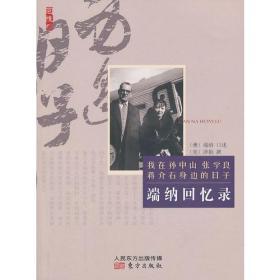 我在孙中山 张学良 蒋介石身边的日子:端纳回忆录