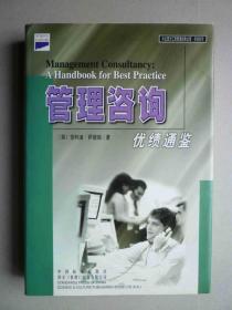 西方工商管理经典文库--管理咨询:优绩通鉴(精装)