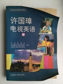 许国璋英语  下  附磁带4盒(缺1/5)