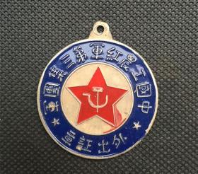 JZ1150中国红军第三集团军章证外出彭德怀胜代远颁