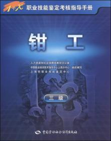 1+X职业技能鉴定考核指导手册:钳工(三级)
