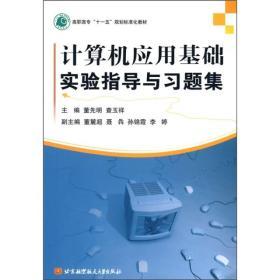 """高职高专""""十一五""""规划标准化教材:计算机应用基础实验指导与习题集"""
