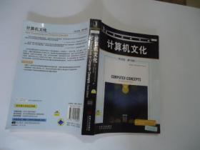 计算机文化(英文版 第10版)【经典原版书库】【无光盘】