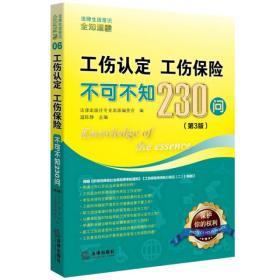 工伤认定、工伤保险不可不知230问(第3版)