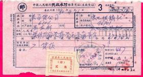 银行类票据-----1980年江西省农业银行万安县支行,托收承付凭证,贴内部邮票1张