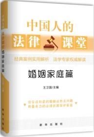 中国人的法律课堂 婚姻家庭篇