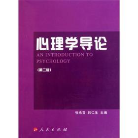 正版二手心理学导论第二2版张承芬.韩仁生.人民出版社9787010090795