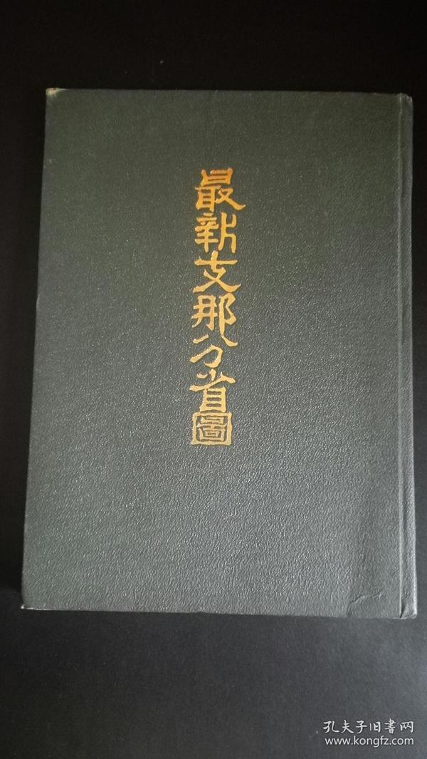 最新支那分省图~1916年3月11日发行~百年老图沿袭清朝州府厅县区划形势~~