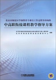 北京市海淀区学前教育专业以工作过程为导向的中高职衔接课程教学指导方案/王滑翔