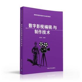 (章)数字影视编辑与制作技术