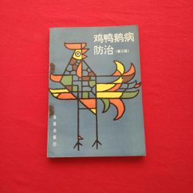 《鸡鸭鹅病防治》第三版