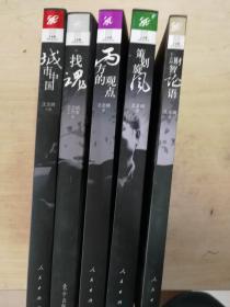王志纲战略思想库(5册合售)限量版仅发行1000套 一版一印