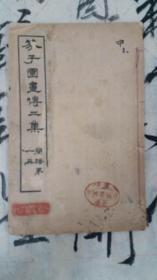 石印《芥子园画传二集》总目录,兰谱