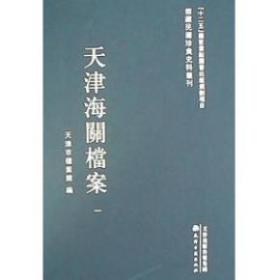 天津海关档案(16开精装 全三十六册 原箱装) 全新正版 现货  一版一印  付款马上发书