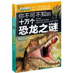 (全新版)学生探索书系·你不可不知的十万个恐龙之谜